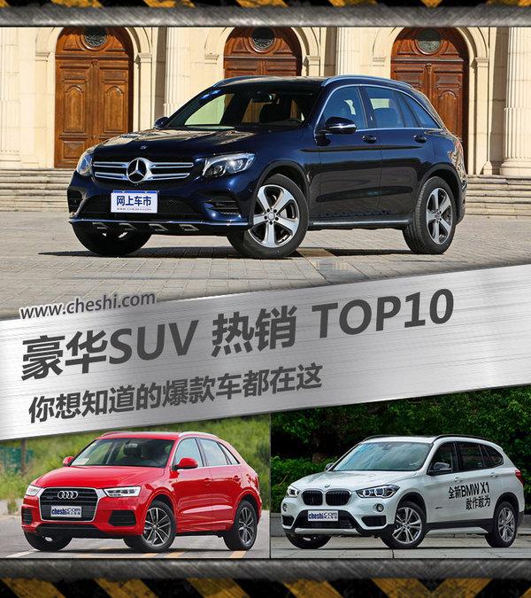 豪华SUV热销TOP10 你想知道的爆款车都在这-图1