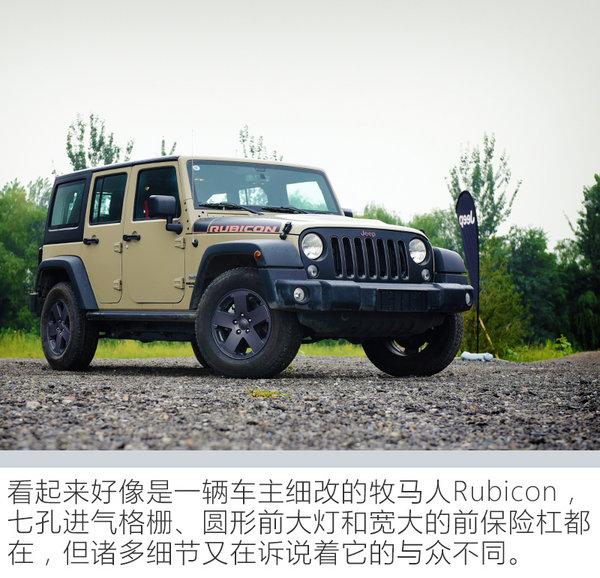 最后的侦察兵 Jeep牧马人Rubicon Recon试驾-图5