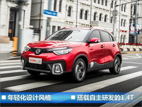东风风神将推5款车 首款混动SUV年内上市-图2