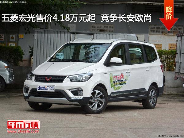 五菱宏光售价4.18万元起  竞争长安欧尚-图1