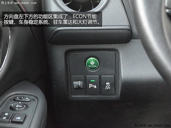 时尚SUV新宠 东风本田X-RV顶配车型试驾-图6