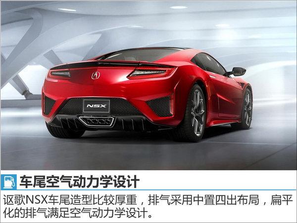 讴歌超级跑车NSX配置曝光 预售335万起-图5