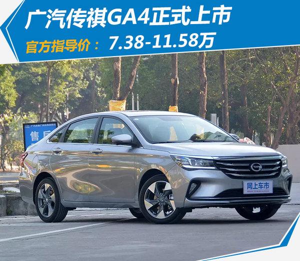 广汽传祺GA4紧凑轿车正式上市 售7.38-11.58万元-图1