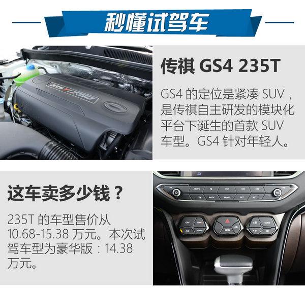 动力全新升级 传祺GS4 235T豪华版试驾-图2