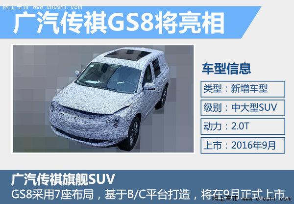 SUV市场竞争升级 34款新车北京车展首发-图9