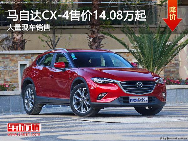 编辑从厦门地区一汽马自达4S店处获悉,目前该店CX-4车型有现车高清图片