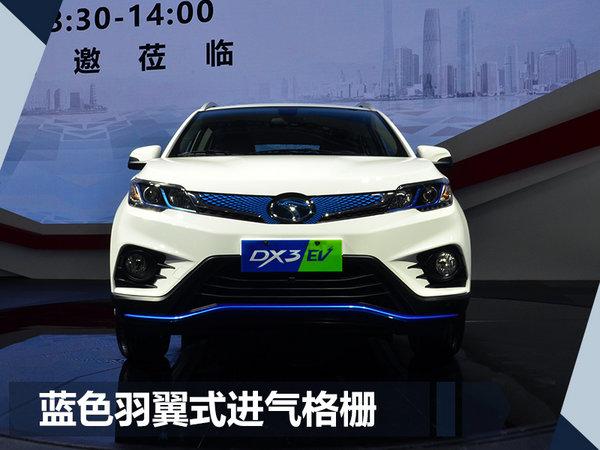 东南汽车DX3EV纯电动SUV首发 续航达350Km-图2
