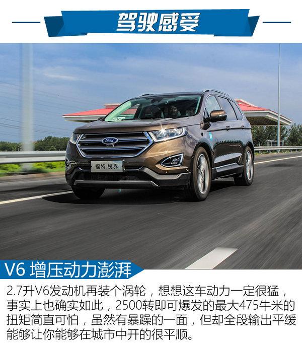 深藏不露的动力 福特锐界V6旗舰版试驾-图3