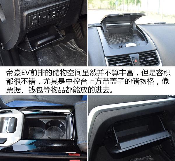 从北京能开到秦皇岛 试驾吉利帝豪EV300-图6