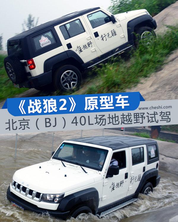 《战狼2》原型车 北京(BJ)40L场地越野试驾-图1