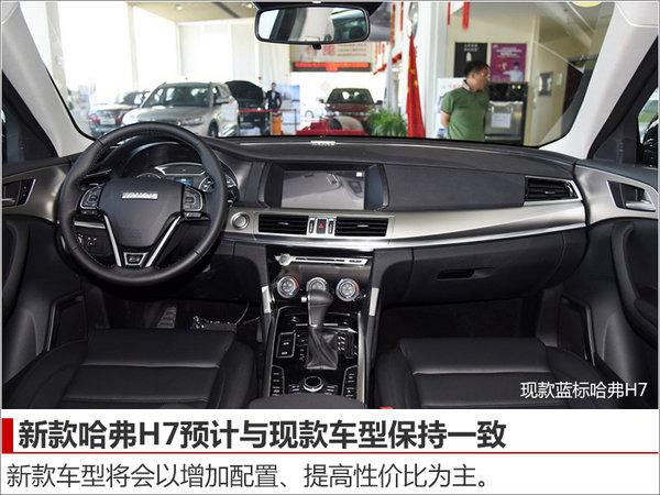 哈弗新款SUV-H7外觀大改 搭2.0T發動機-圖5