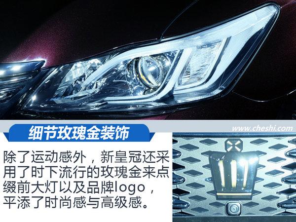再见了V6自吸皇冠 实拍2018款一汽丰田皇冠-图4