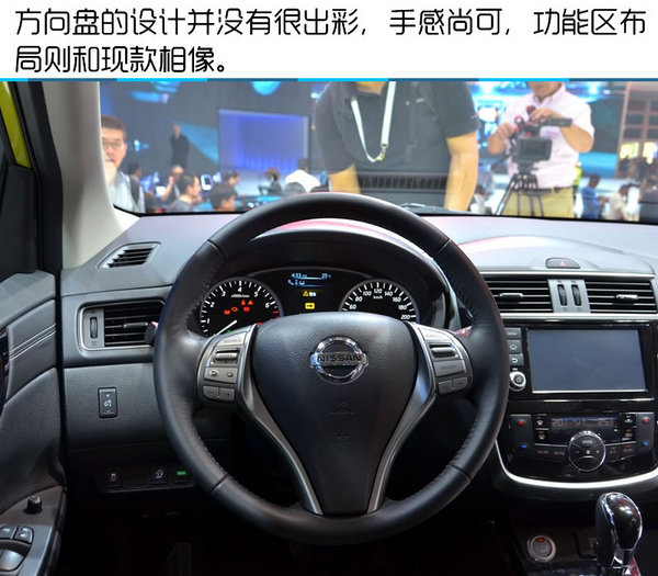 2016北京车展 东风日产新款骐达实拍-图11