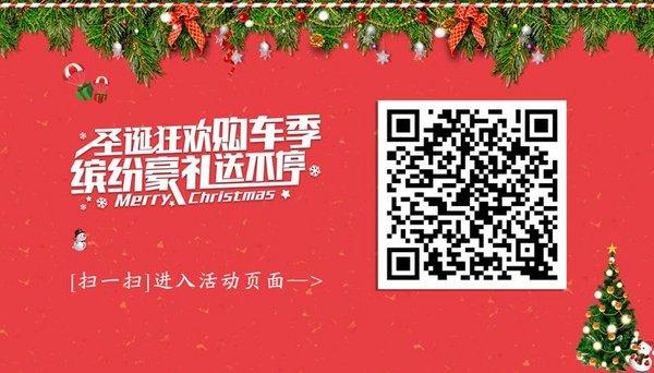 i尚车虎蜘蛛汽车超市 圣诞购车享豪礼-图2