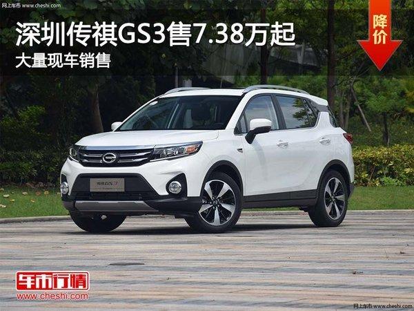 广汽传祺GS3平价7.38万元起 购车送油卡-图1