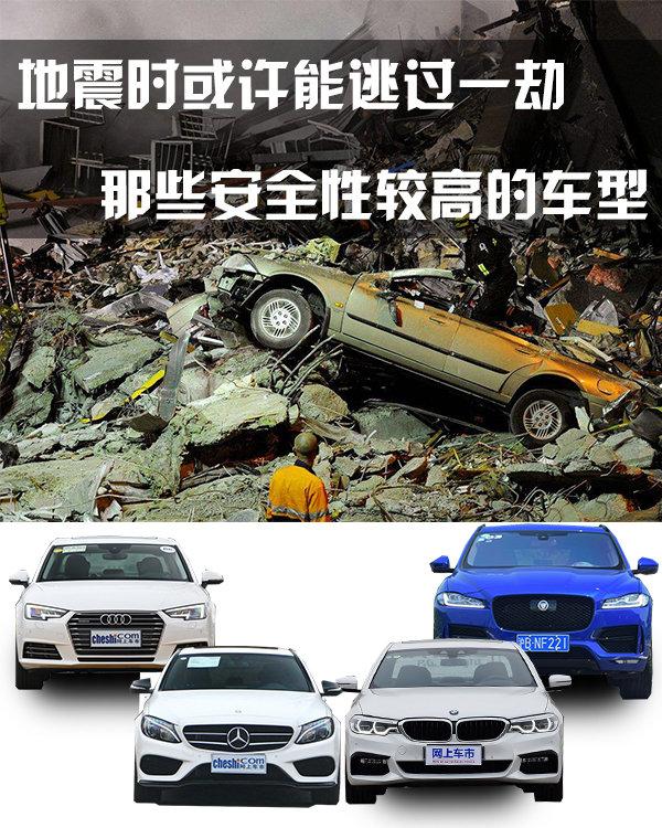 地震时或许能逃过一劫 那些安全性较高的车型-图1
