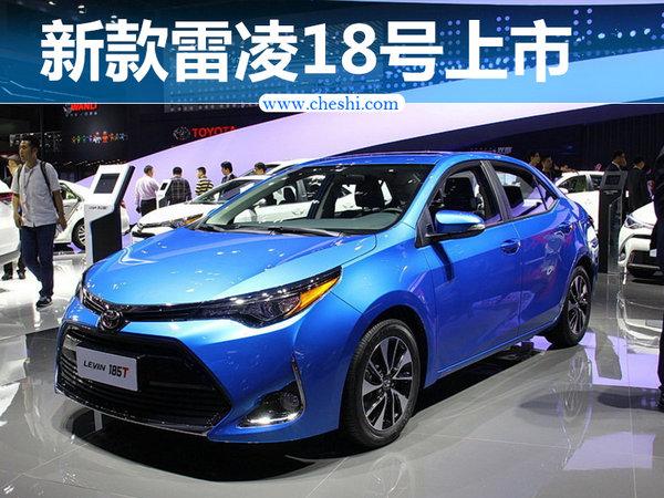 广汽丰田新款雷凌1.2T更名185T 18号上市-图1
