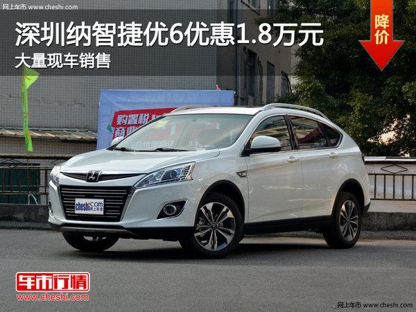 深圳优6 SUV优惠1.8万 降价竞争吉利博越-图1