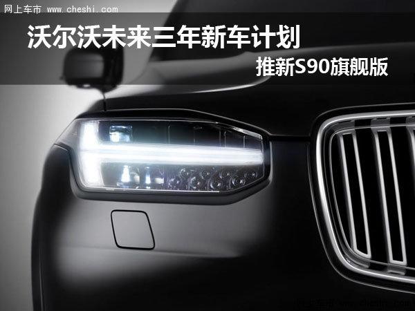 沃尔沃未来三年新车计划 推新S90旗舰版_沃尔沃XC90_进口新车-网上车市