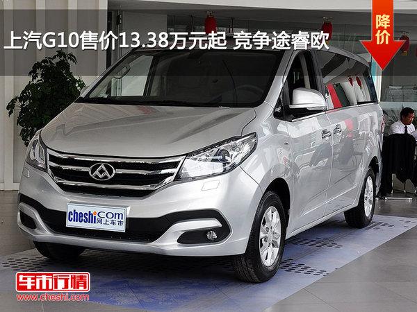上汽G10售价13.38万元起 竞争途睿欧-图1