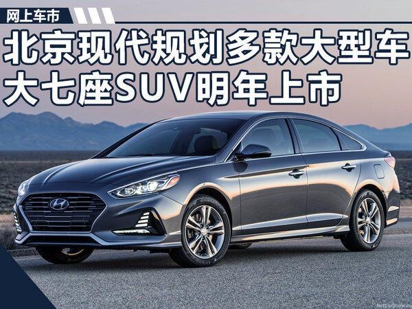北京现代规划多款大型车 大七座SUV明年上市-图1