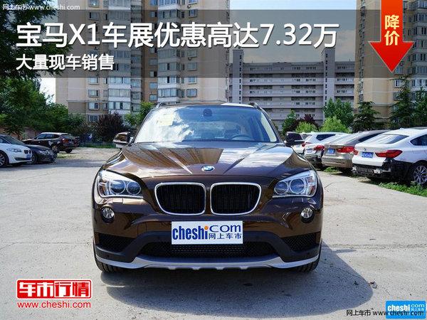 宝马X1优惠高达7.32万 南宁车展更优惠-图1
