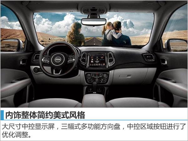 Jeep指南者正式开启预售 售价xx.xx万起-图4