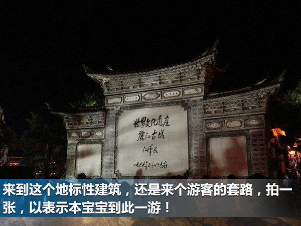 重返泸沽湖 重返青春 风光580云南之旅-图1