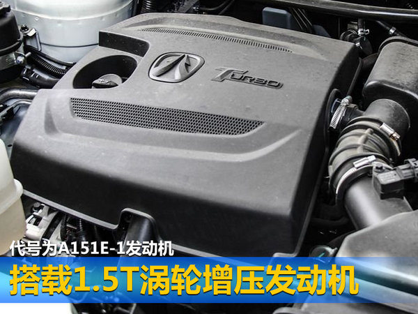 北汽威旺年内将再推2款新车 配备更强动力-图9