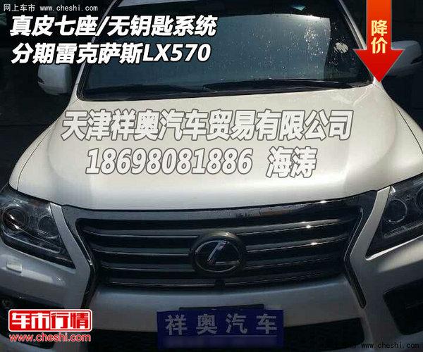 雷克萨斯lx   570分期天津港新车入店,真皮七座/无钥匙系统等高清图片
