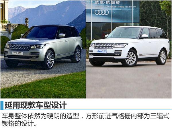 路虎两款新SUV本月将上市 配置提升-图-图2