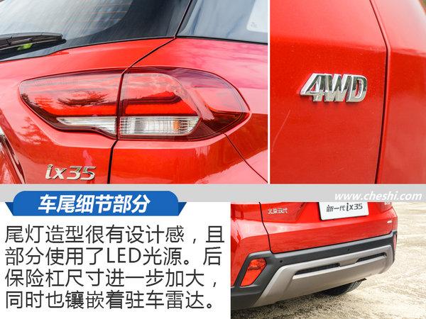 这辆车能听懂你说的话 体验北京现代全新ix35-图9