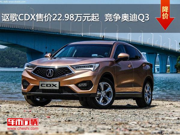 讴歌CDX售价22.98万元起  竞争奥迪Q3-图1