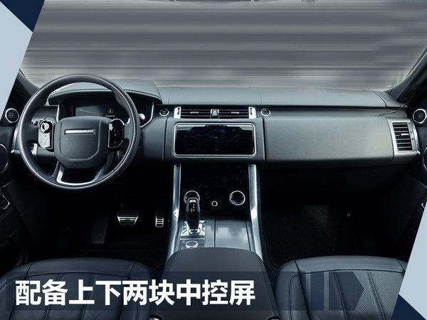 路虎新揽胜运动版PHEV正式发布 纯电续航51km-图5