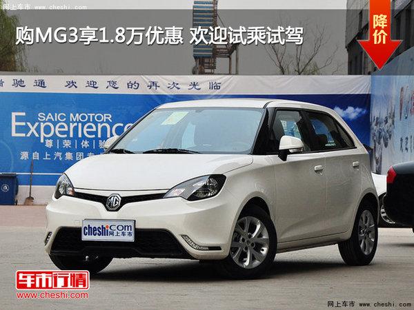 购MG3享1.8万优惠 欢迎试乘试驾-图1