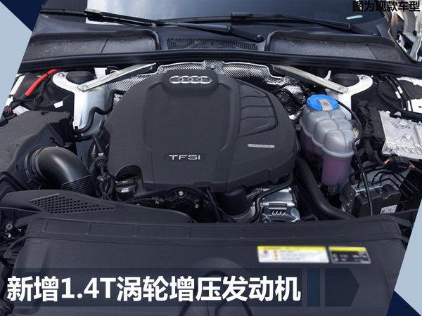 奥迪A4L 30周年年型款正式上市 售29.28万起-图5