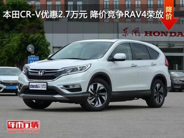本田CR-V优惠2.7万元 降价竞争RAV4荣放-图1