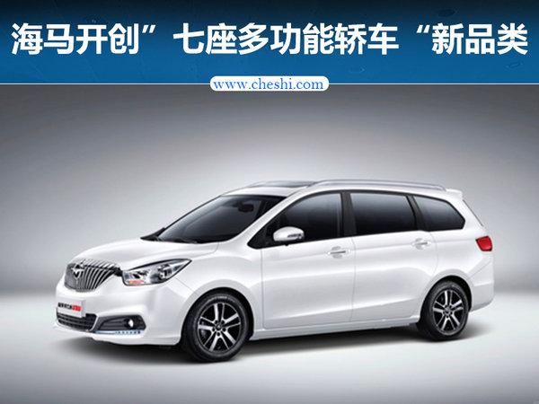 福美来开创七座轿车新品类  目标年销20万辆-图1
