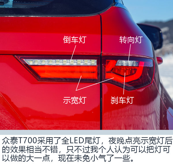 配置不比路虎揽胜差 冰雪试驾中型SUV众泰T700-图8