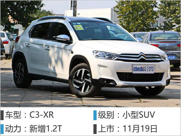 东风雪铁龙小型SUV搭1.2T 将于11月上市-图2