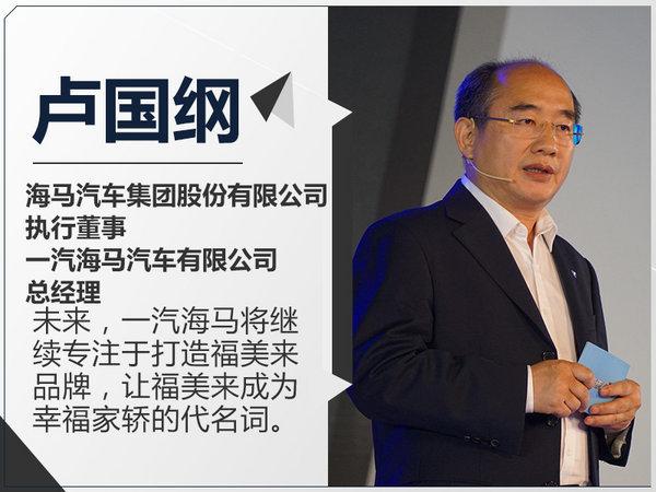 """一汽海马明年更名福美来 正式""""放弃""""SUV业务-图4"""