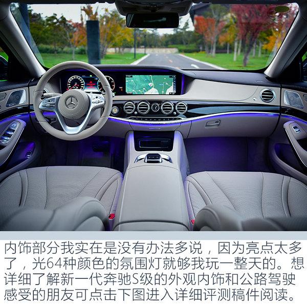 进入弯道请放开方向盘 新一代奔驰S级智能驾驶体验-图8