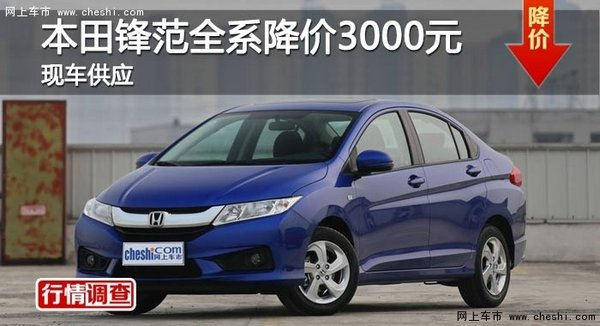 长沙本田锋范全系降价3000元 现车供应-图1