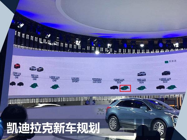 凯迪拉克将推小型混动SUV 搭载2.0T动力系统-图2