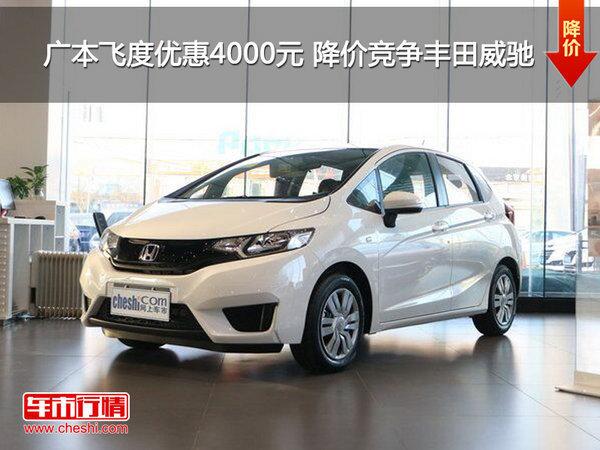 广本飞度优惠4000元 降价竞争丰田威驰-图1