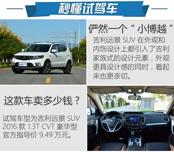 实用派居家暖男 吉利远景SUV怎么样?-图2