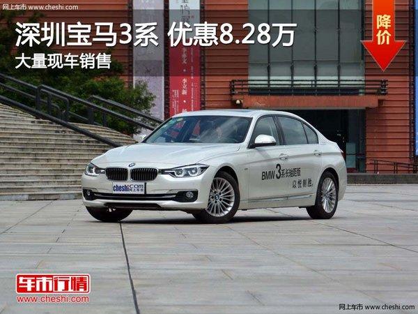 深圳宝马3系优惠8.28万 竞争雷克萨斯IS-图1