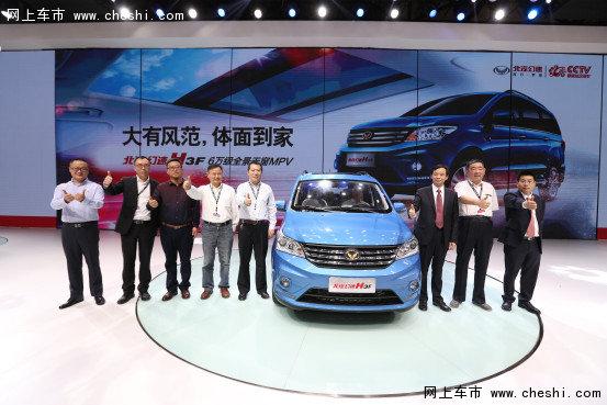 幻速H3F北京车展亮相  预售5.98-6.9万-图9