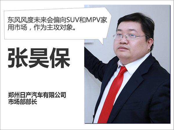 郑州日产将投产小型MPV 竞争五菱宏光-图1