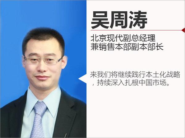吴周涛:北京现代继续践行本土化战略-图1